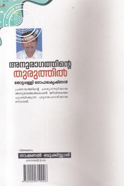back image of Anuragathinte Thuruthil