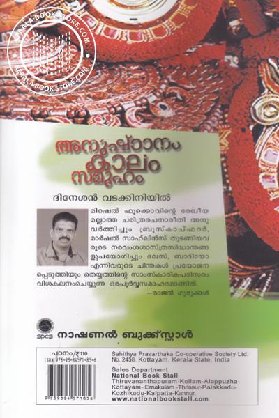 back image of Anushtanam Kalam Samooham