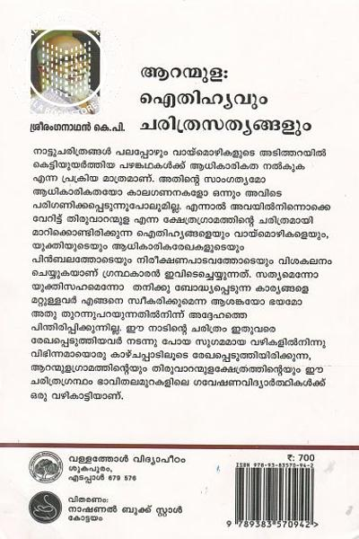 back image of Aranmula Ithithyavum Charithrasathyangalum