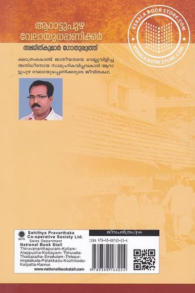 back image of ആറാട്ടുപുഴ വേലായുധപ്പണിക്കര്