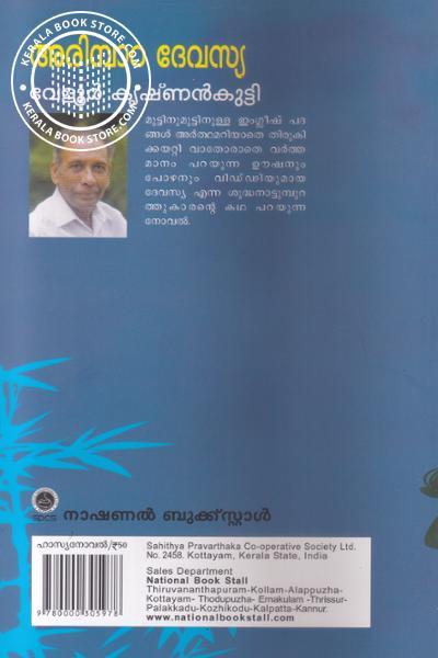 back image of അരിമ്പാറ ദേവസ്യ