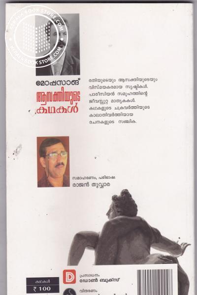 back image of Asakthiyute Kathakal