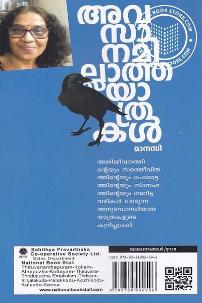 back image of അവസാനമില്ലാത്ത യാത്രകള്