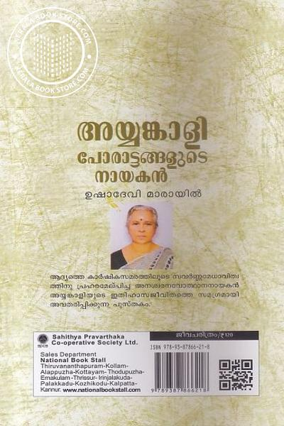 back image of അയ്യങ്കാളി പോരാട്ടങ്ങളുടെ നായകന്
