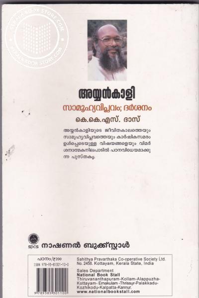 back image of അയ്യന്കാളി സാമൂഹ്യവിപ്ലവം ദര്ശനം