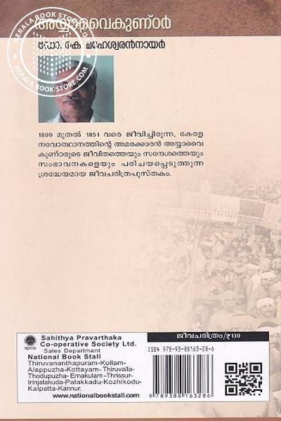 back image of അയ്യാവൈകുണ്ഠര്