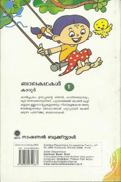 back image of ബാലകഥകള് - കാരൂര് വാല്യം 1