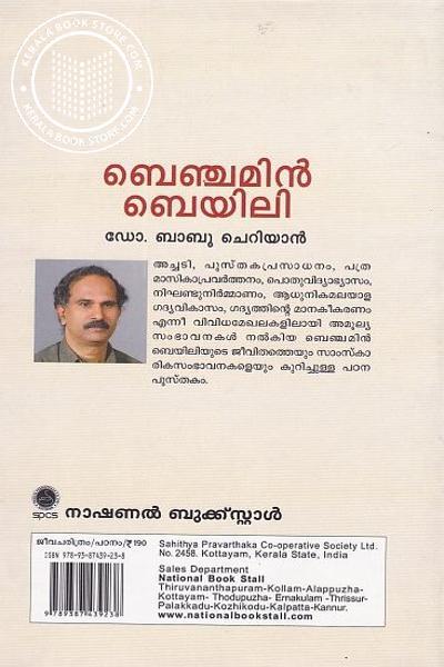 back image of ബെഞ്ചമിന് ബെയിലി