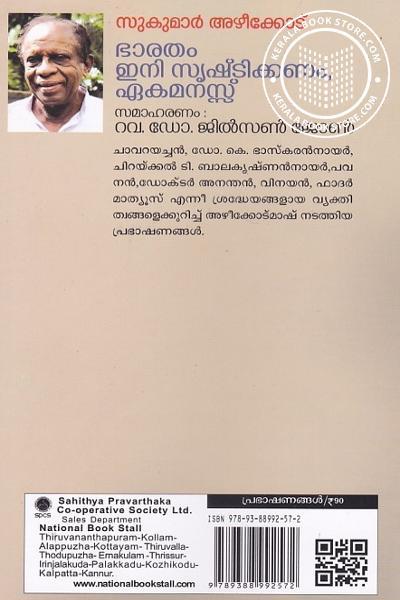 back image of ഭാരതം ഇനി സൃഷ്ടിക്കണം ഏക മനസ്സ്