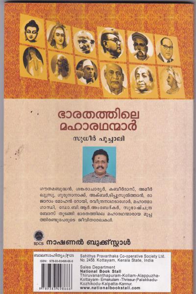 back image of Bharathathile Maharathanmar