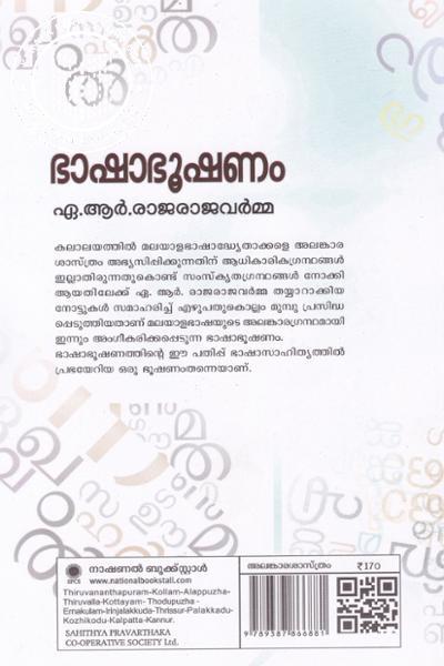 back image of Bhashabhoosham