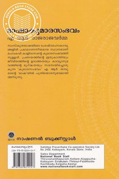 back image of ഭാഷാകുമാരസംഭവം