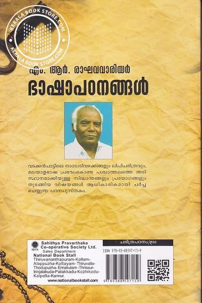 back image of ഭാഷാപഠനങ്ങള്