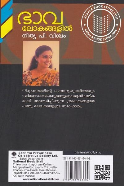 back image of ഭാവലോകങ്ങളില്