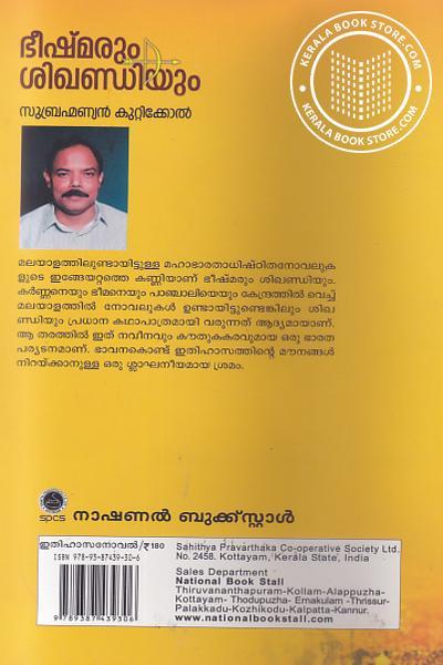 back image of Bheeshmarum Sikhandiyum