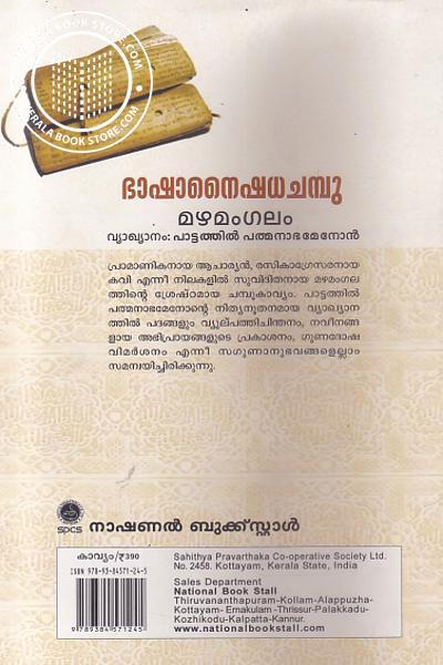 back image of Bhasha Naishadha Chmpu