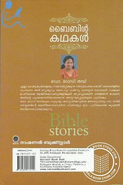 back image of ബൈബിള് കഥകള്