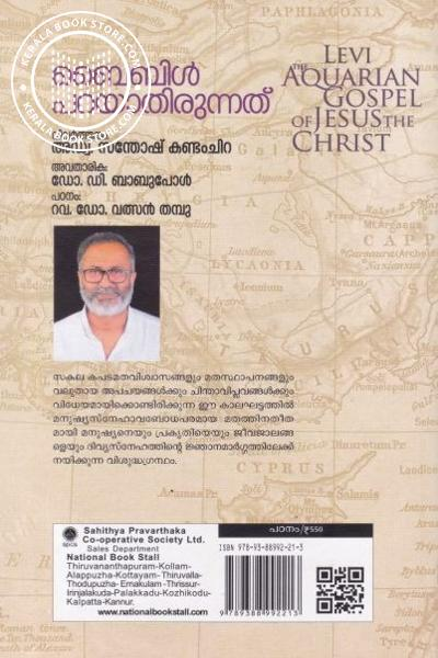 back image of Bible Parayathirunnath