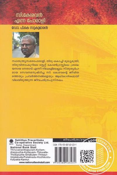 back image of സി കേശവന് എന്ന പോരാളി