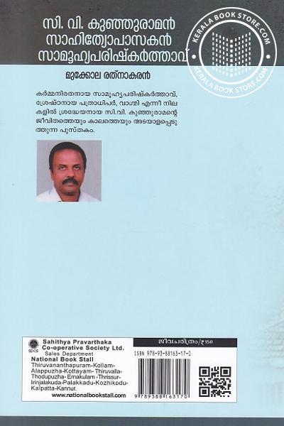 back image of C V Kunjuraman Sahithyopasakn Samoohya Parishkarthavu