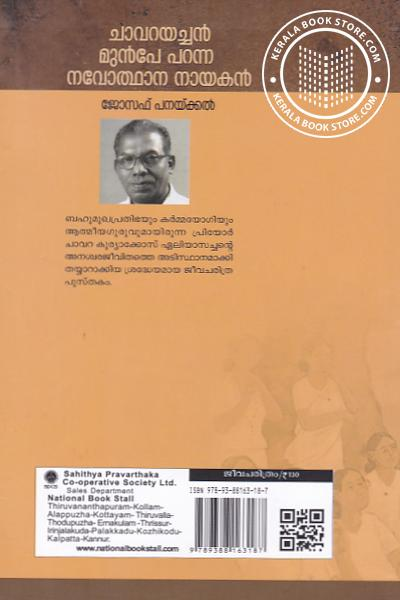 back image of ചാവറയച്ചന് മുന്പേ പറന്ന നവോത്ഥാന നായകന്