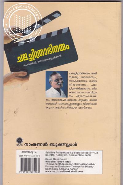 back image of Chalachithrabhinayam