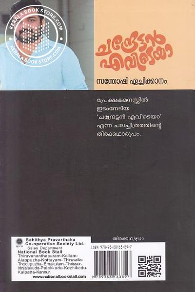 back image of Chandrettan Eviteya