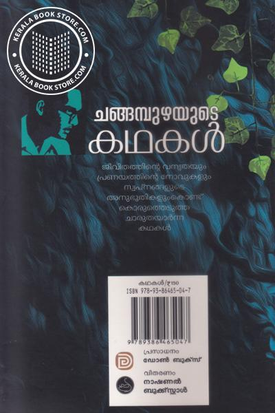 back image of Changampuzhayude Kathakal