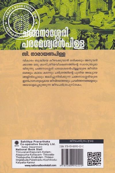 back image of ചങ്ങാനാശ്ശേരി പരമേശ്വരന് പിള്ള