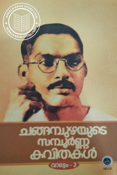 back image of ചങ്ങമ്പുഴയുടെ സമ്പൂര്ണ്ണ കവിതകള് വാല്യം- 1 and 2