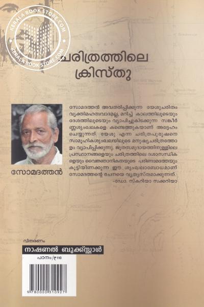 back image of Charithrathile Christhu