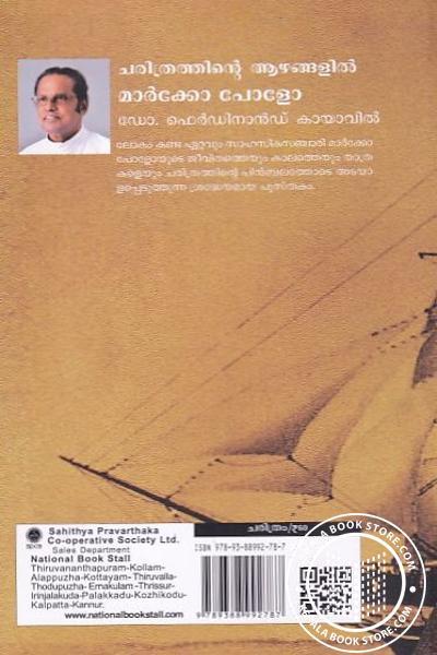 back image of ചരിത്രത്തിന്റെ ആഴങ്ങളില്-മാര്ക്കോ പോളോ