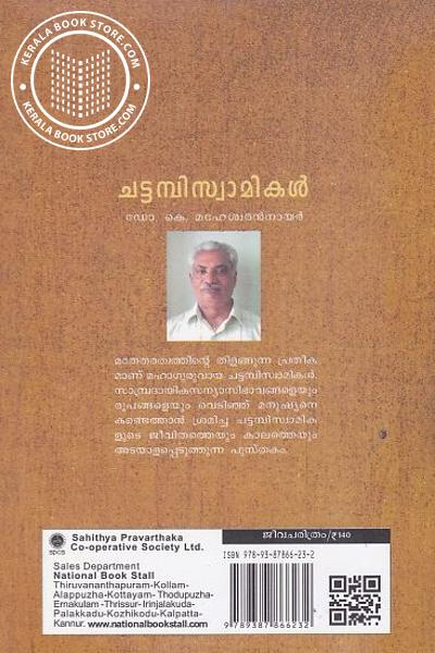 back image of Chattambiswamikal