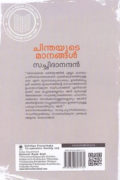 back image of Chinthayude Manangal