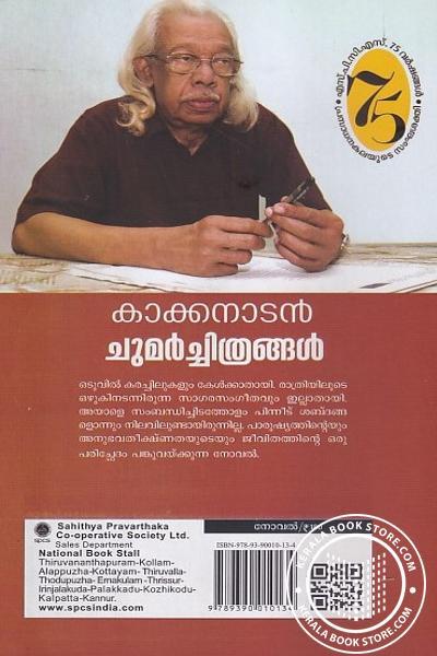 back image of ചുമര്ച്ചിത്രങ്ങള്