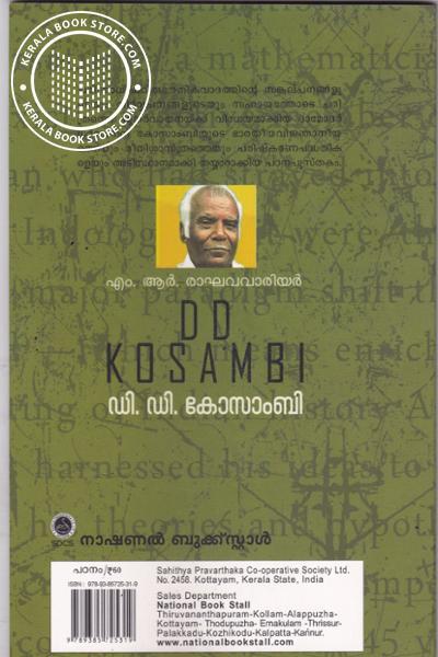 back image of ഡി ഡി കോസാംബി