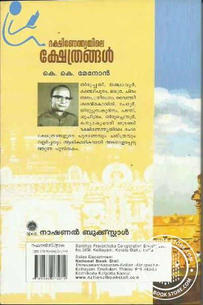 back image of ദക്ഷിണേന്ത്യയിലെ ക്ഷേത്രങ്ങള്