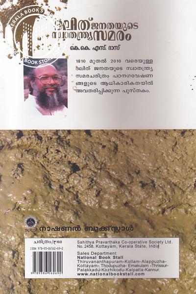 back image of Dalith Janathayute Swathanthrya Samaram