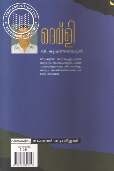 back image of Delvi