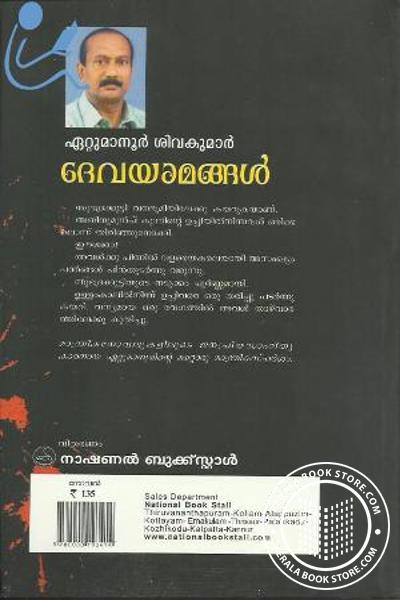 back image of ദേവയാമങ്ങള്