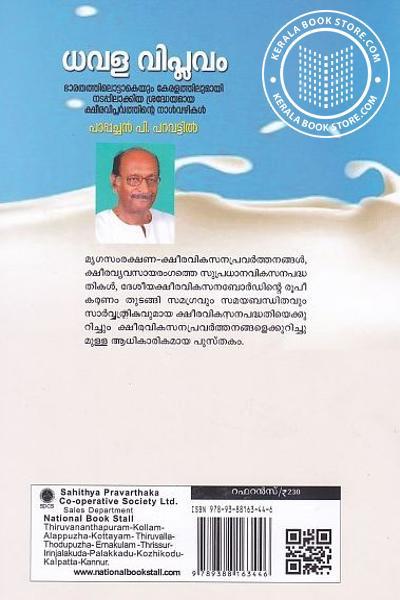 back image of ധവള വിപ്ലവം