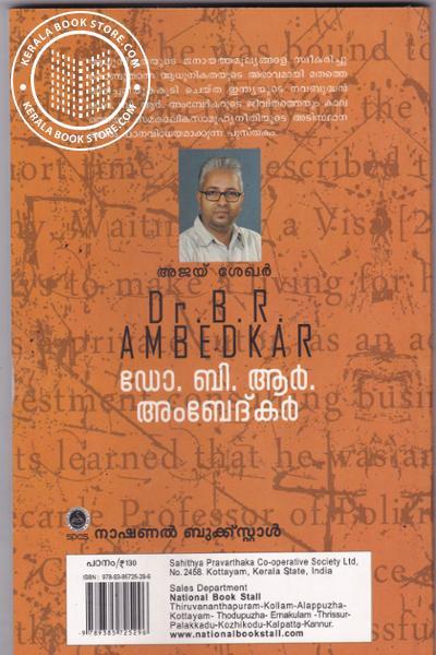 back image of Dr B R Ambedkar