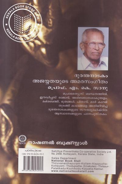 back image of Duranthanatakam Ajayyathayute Amarasamgeetham