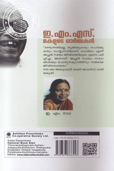 back image of ഇ എം എസ് മകളുടെ ഓര്മ്മകള്