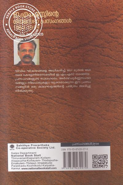 back image of EMS nte Niyamasabha Prasangangal 1957-1959