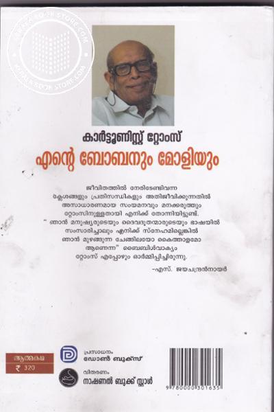 back image of Ende Bobanum Moliyum