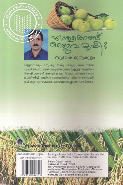 back image of എന്തുകൊണ്ട് ജൈവ കൃഷി