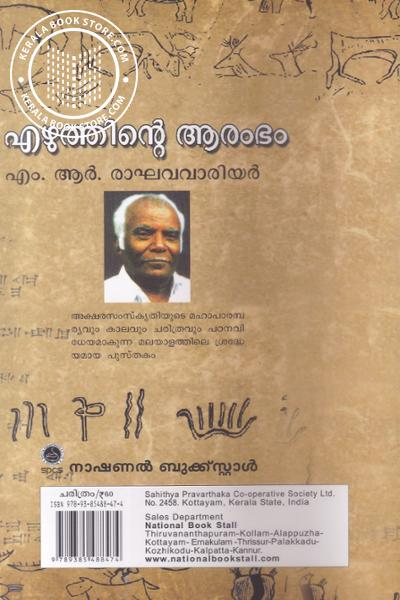 back image of Ezhuthinte Arambham