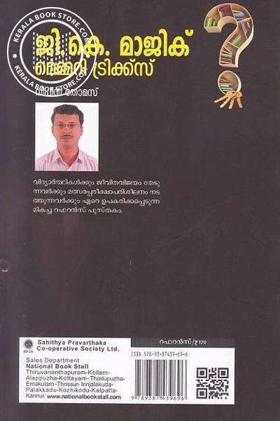 back image of ജി കെ മാജിക് മെമ്മെറി ട്രിക്ക്സ്