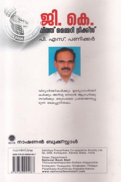 back image of ജി കെ വിത്ത് മെമ്മറി ട്രിക്ക്സ്